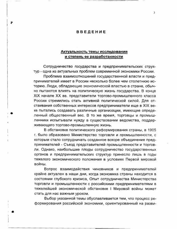 Содержание Министерство торговли и промышленности России и предпринимательские круги в 1905 - 1917 гг. : Аспекты сотрудничества