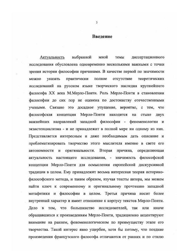 Содержание Категория бытия в философии М. Мерло-Понти