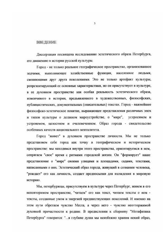Содержание Петербург как эстетический феномен