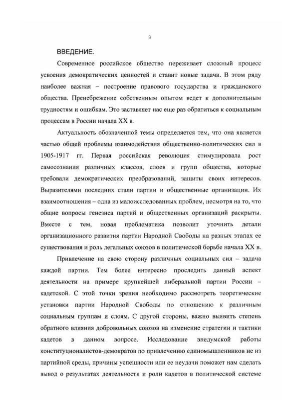 Содержание Кадеты и общественные организации в 1905 - феврале 1917 гг.