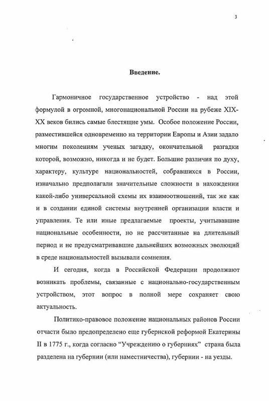 Содержание Национально-государственное строительство в первые годы советской власти, 1917-1922 гг.