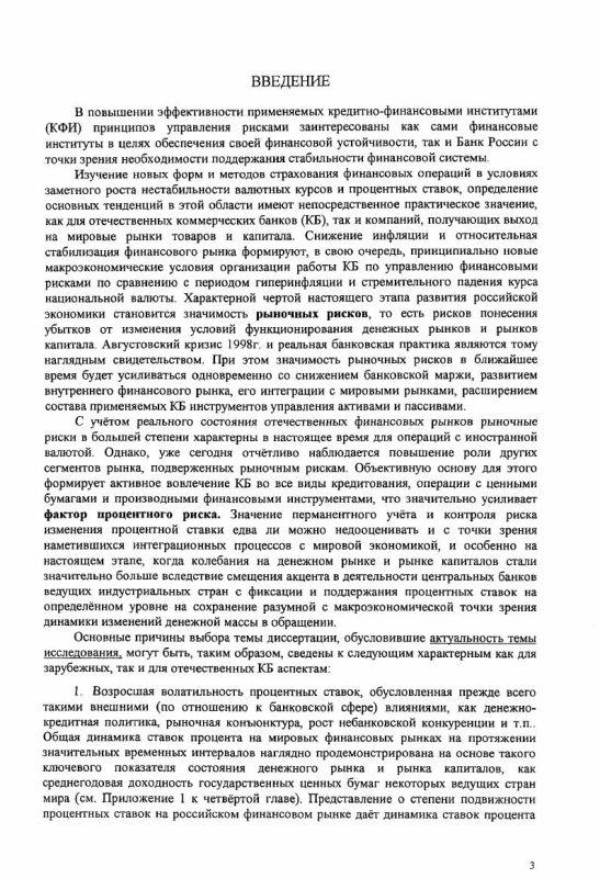 Содержание Системный подход к управлению процентными рисками в российских коммерческих банках с учётом зарубежного опыта