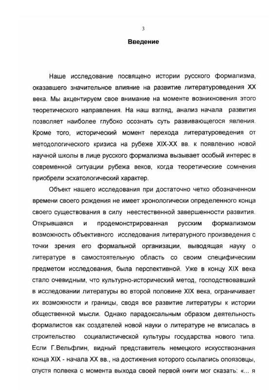 Содержание Предпосылки возникновения русского формализма. Культурно-исторический контекст