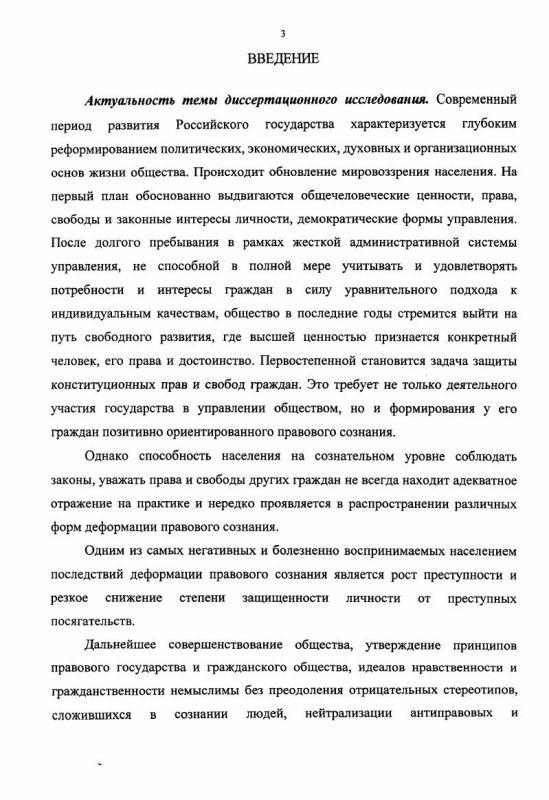 Содержание Деформация правосознания граждан России : Проблемы теории и практики