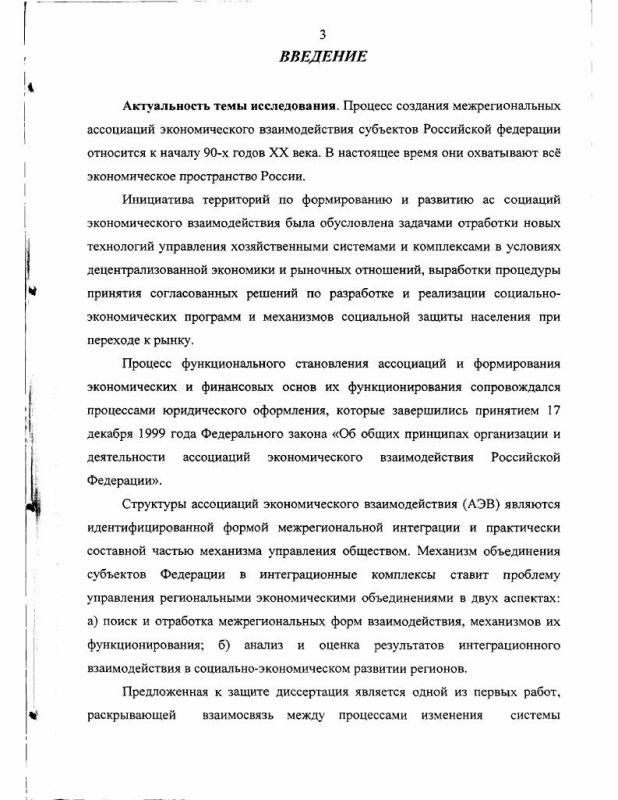 """Содержание Управление развитием межрегиональной экономической интеграции : На примере ассоциации экономического взаимодействия областей """"Черноземье"""""""