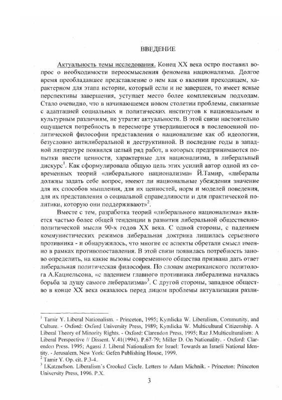 Содержание Анализ концепций либерального национализма, середина ХIХ - начало ХХ века