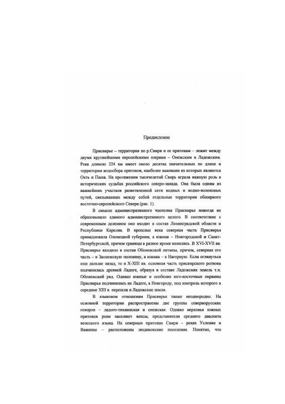 Содержание Топонимия Присвирья : Проблемы этноязыкового контактирования