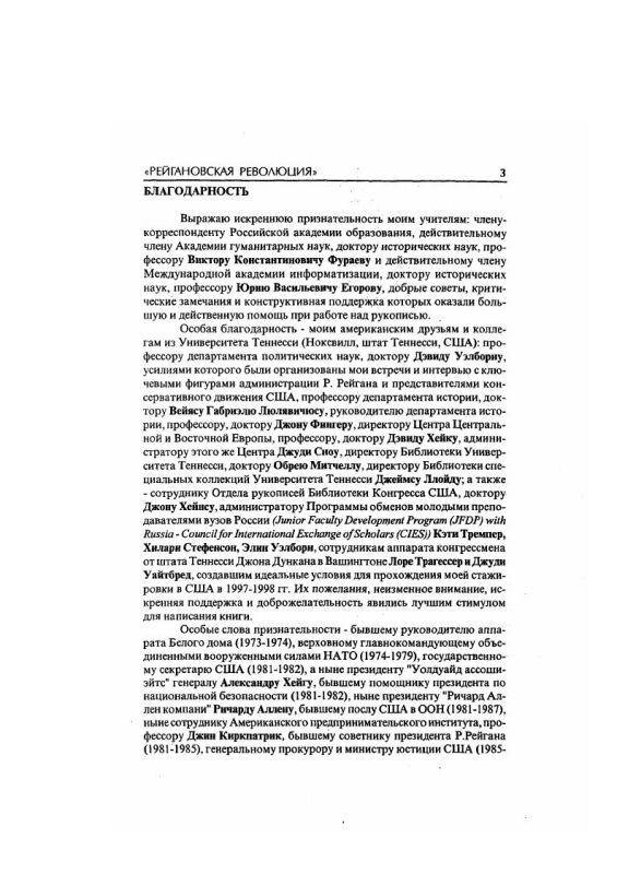 """Содержание """"Рейгановская революция"""" : Теория и практика американского консерватизма, 1981 - 1988 гг."""