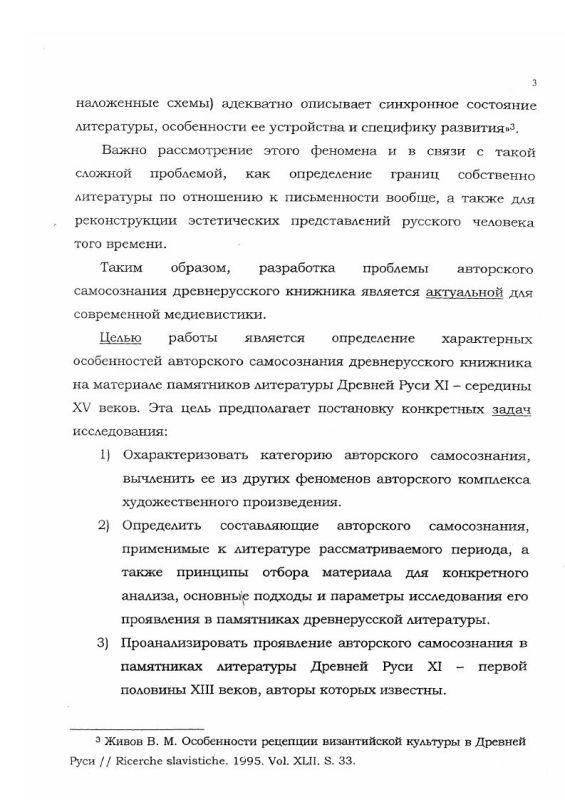 Содержание Авторское самосознание древнерусского книжника ХI - середины ХV века