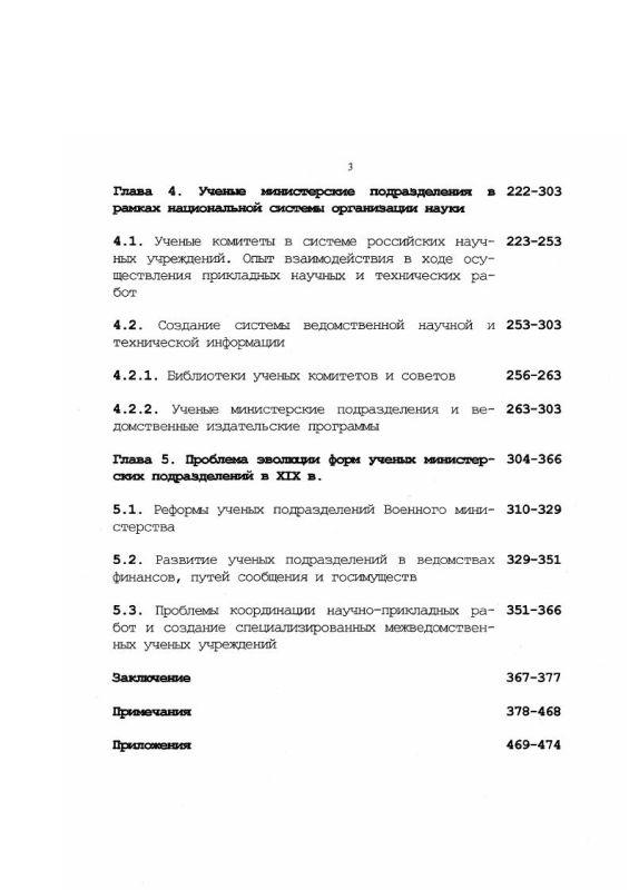 Содержание Ученые подразделения в системе административного управления России в первой половине XIX века : Задачи, структура, эволюция