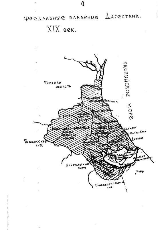 Содержание Социально-экономическое и политическое развитие Кюринского ханства в XIX веке