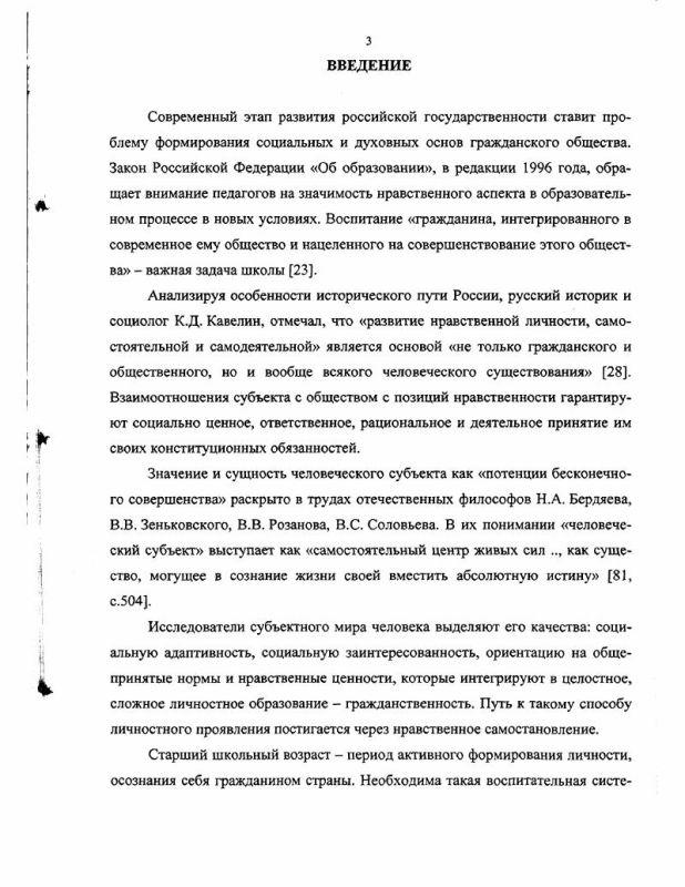 Содержание Нравственное самостановление личности старшеклассника в историко-краеведческой деятельности
