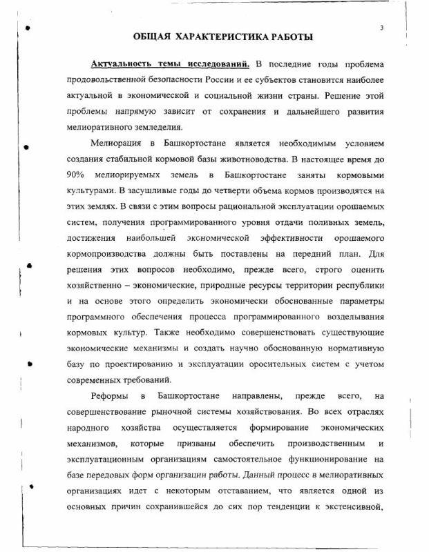 Содержание Экономическая эффективность кормопроизводства на орошаемых землях : На примере Республики Башкортостан