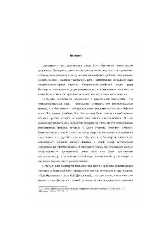 Содержание Социально-философский анализ идеи бессмертия