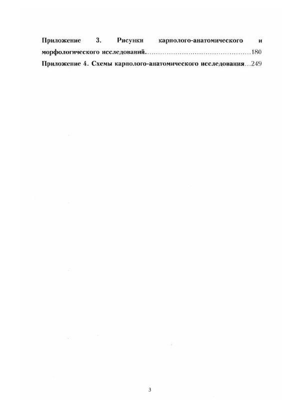Содержание Сравнительное карполого-анатомическое исследование рода Hedysarum L. и трибы Hedysareae DC. (Leguminosae)