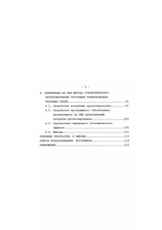 Содержание Прогнозирование состояния трубопроводов тепловых сетей