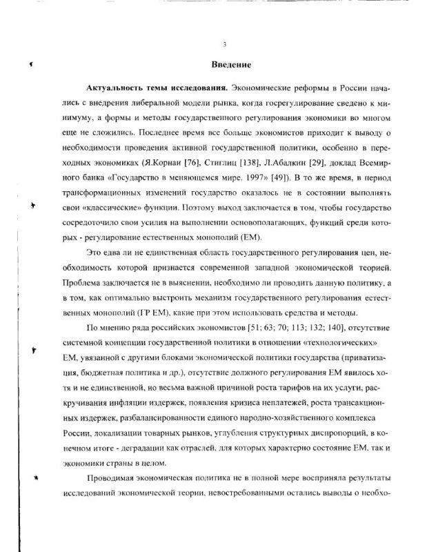 Содержание Государственное регулирование естественных монополий в переходной экономике России