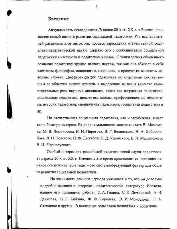 Содержание Развитие социальной педагогики в России в 20-е годы XX века