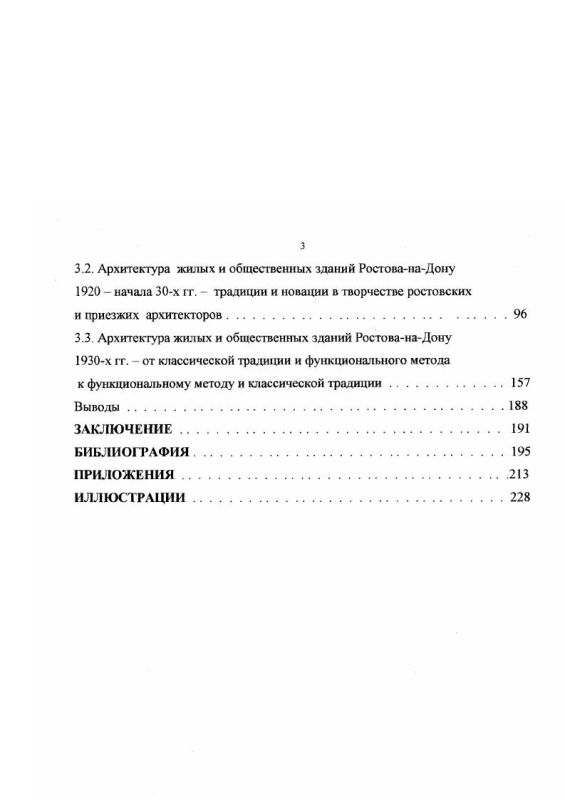 Содержание Преемственность в архитектуре и градостроительстве Ростова-на-Дону 1920 - 1930-х годов