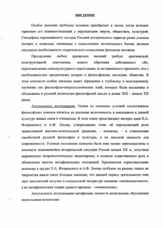 Содержание Влияние исихастских традиций на философскую антропологию П. А. Флоренского и А. Ф. Лосева