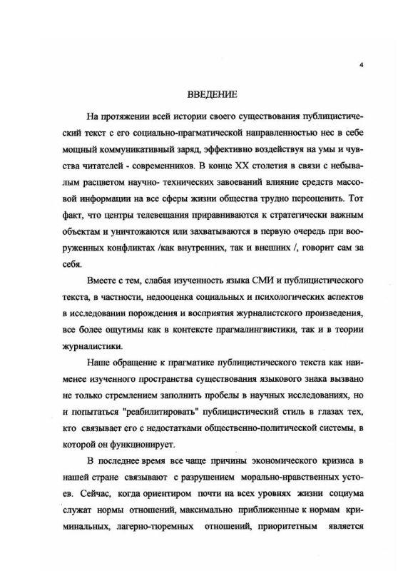 Содержание Прагматика публицистического текста : Метаязыковой аспект