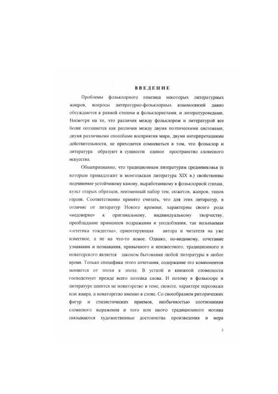 Содержание Фольклор и литературная традиция в монгольской словесности XIX в.