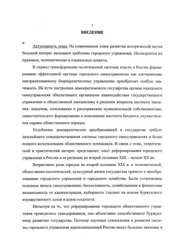 Содержание Городское самоуправление на Южном Урале во второй половине XIX века