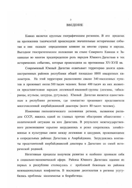 Содержание Историческая география Южного Дагестана, XV-XVII вв.