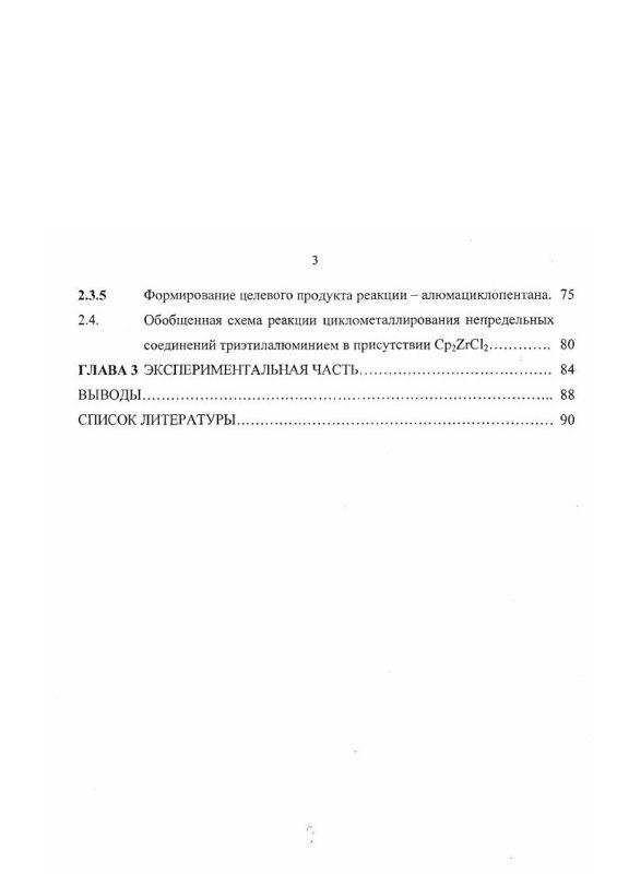 Содержание Квантово-химическая модель реакции циклоалюминирования олефинов AlEt3 с участием катализатора Cp2 ZrCl2
