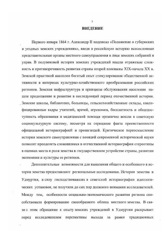 Содержание Земство в Удмуртии, 1867-1918 гг.