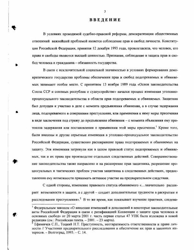 Содержание Организационно-тактические особенности расследования преступлений в условиях расширения прав подозреваемых и обвиняемых на защиту