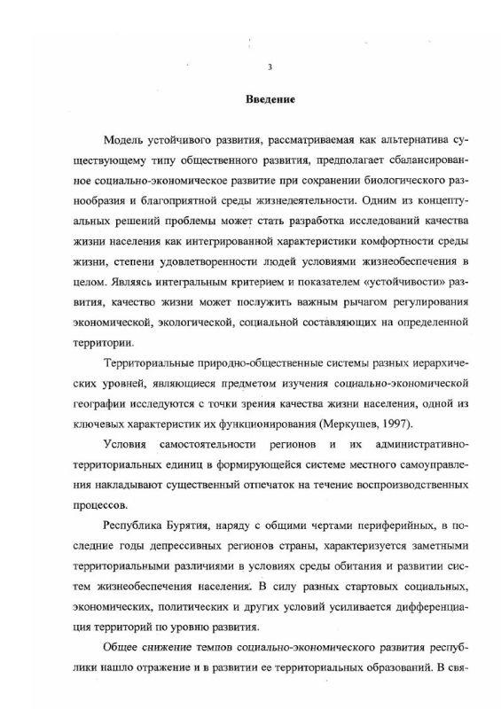 Содержание Территориальная дифференциация качества жизни населения Республики Бурятия