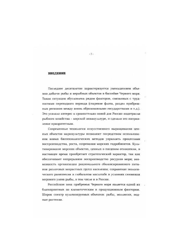 Содержание Влияние культивирования мидий на экосистемы Анапского шельфа Черного моря