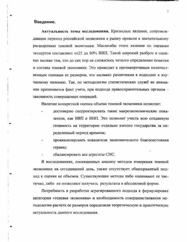 Содержание Статистические методы оценки масштабов теневой экономики в Российской Федерации