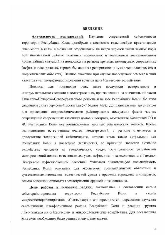 Содержание Сейсмическое районирование Республики Коми и микросейсморайонирование г. Сыктывкара