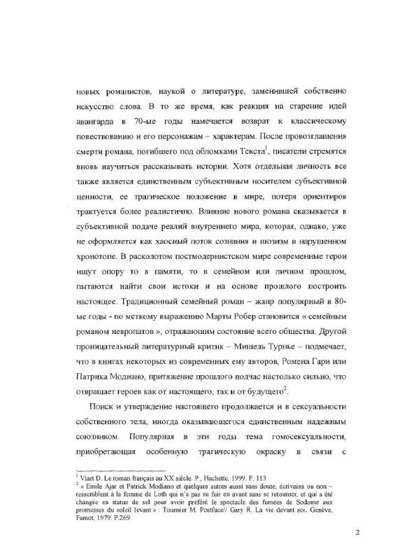 Содержание Проблема мифа в романах Мишеля Турнье