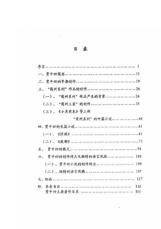 Содержание Творчество современного китайского писателя Цзя Пинва