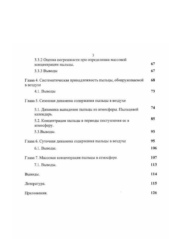 Содержание Исследование пыльцевой компоненты атмосферного аэрозоля юга Западной Сибири