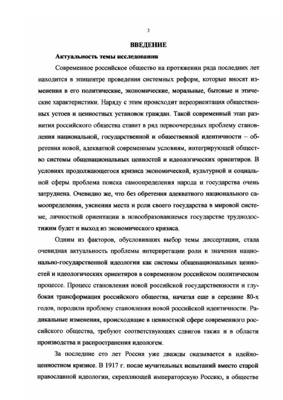 Содержание Формирование системы общенациональных ценностей и идеологических ориентиров современной России: проблемы и основные тенденции