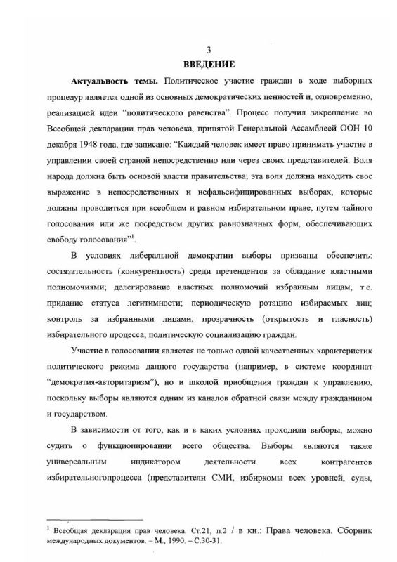 Содержание Электоральное поведение населения республики Татарстан : Теоретические средства анализа и эмпирия