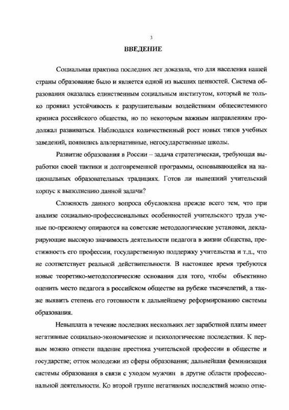 Содержание Становление и развитие системы педагогического образования в Западной Сибири в 1920 - 1941 гг.