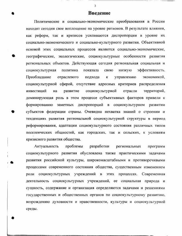 Содержание Системообразующие основания разработки региональных программ социально-культурного развития в России