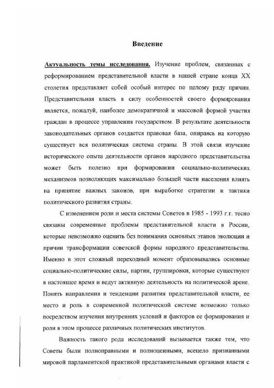 Содержание Реформирование высших органов власти советской представительной системы, 1985-1993 гг.