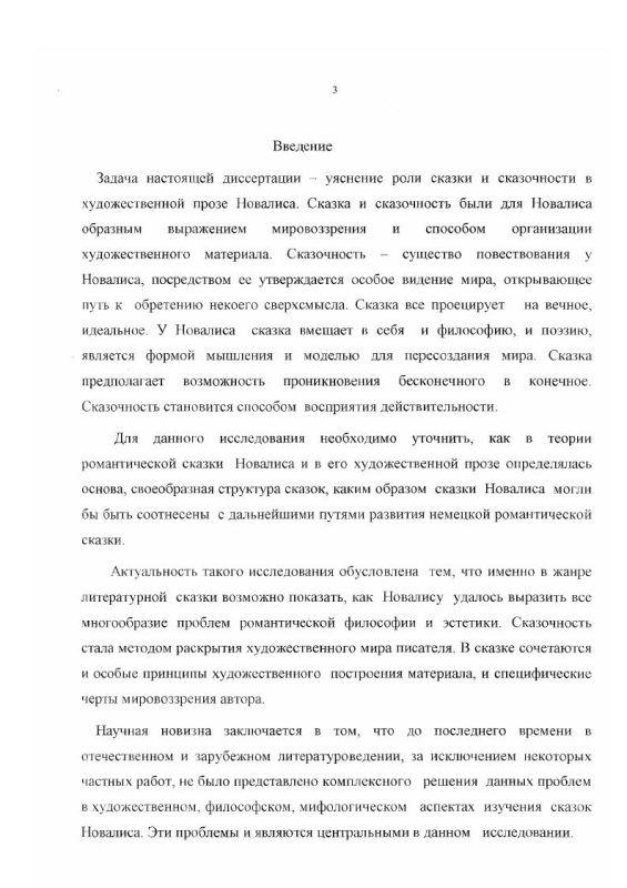 Содержание Сказка и сказочность в творчестве Новалиса