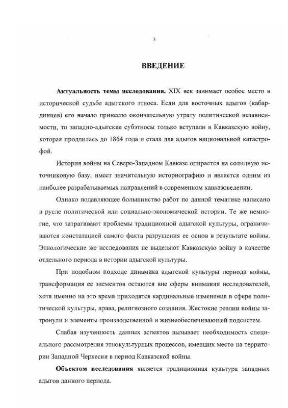 Содержание Западные адыги в период Кавказской войны : Этнокультурные аспекты