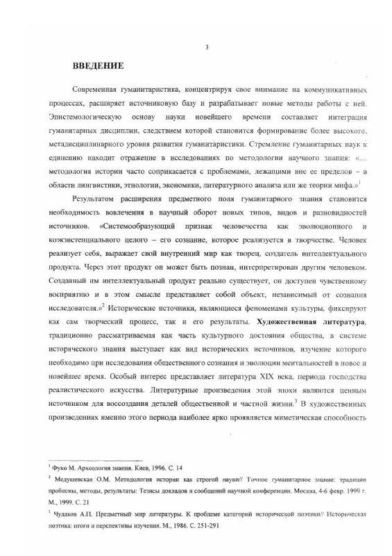 Содержание Проблема восприятия и интерпретации драматургии А. Н. Островского во второй половине XIX века : Источниковедческий аспект