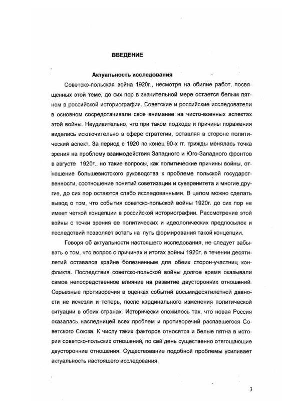 Содержание Влияние политического фактора на ход боевых действий в советско-польской войне, апрель-октябрь 1920 г.