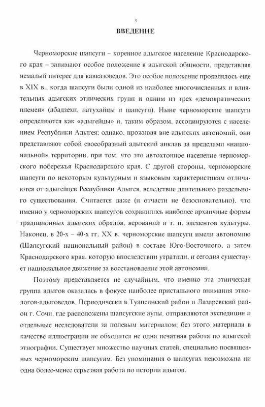 Содержание Этническая идентификация черноморских адыгов-шапсугов, XVIII-XX вв.