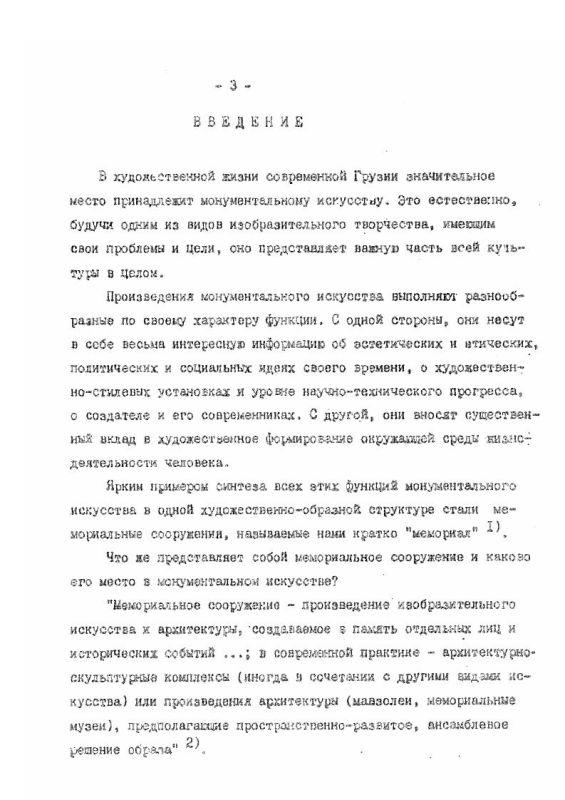 Содержание Мемориалы Грузии 1960-х - 1980-х годов