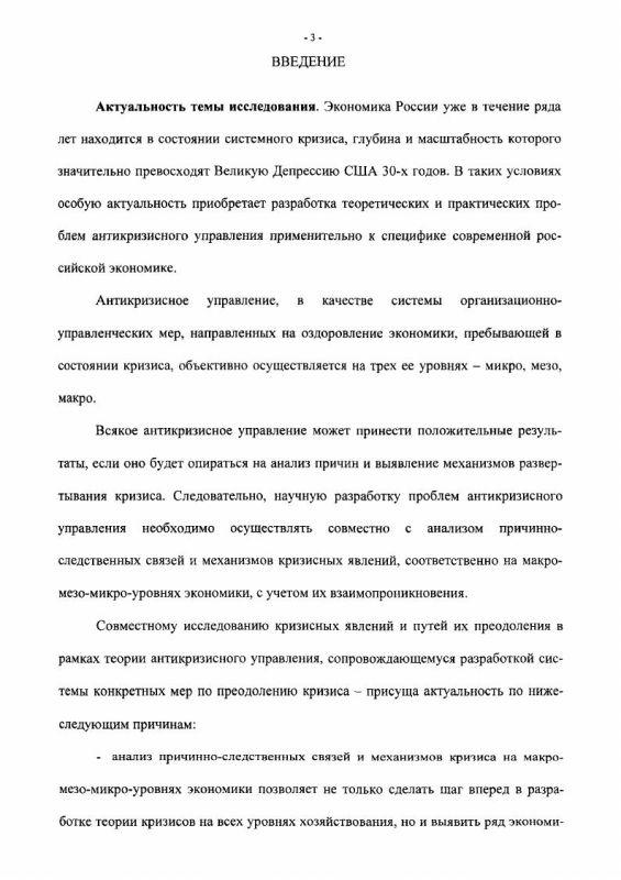 Содержание Антикризисное управление в условиях современной российской экономики